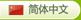 美赛思简体中文网站