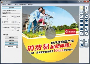 Nexis 光盘打印机的中文可视化软件