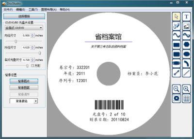 打印光盘标签